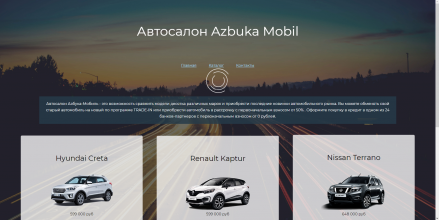 Азбука — Мобиль